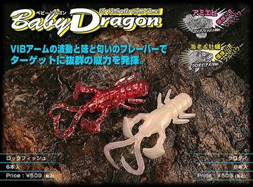 Immagine di Baby Dragon 2''