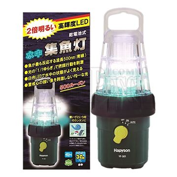 Immagine di High Brightness LED Underwater Luring Lamp