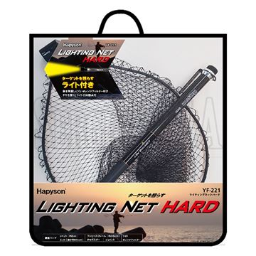 Immagine di Lighting Net Hard